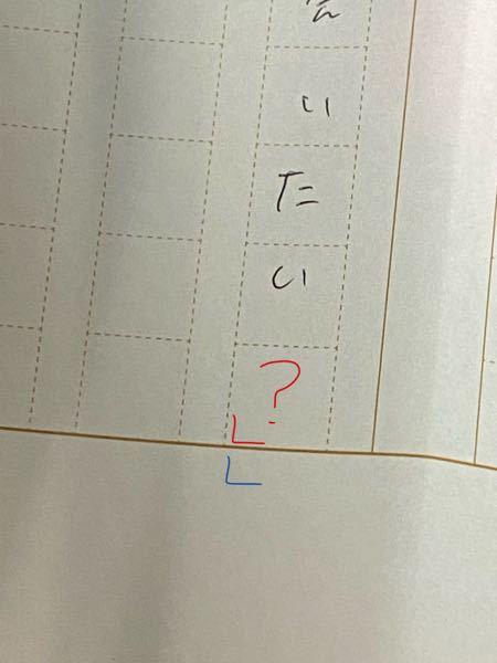 原稿用紙の使い方についてお願いします。写真の場合、疑問符の後、鍵括弧はどこに置けばいいのでしょうか? 青か赤どちらが正しいですか?