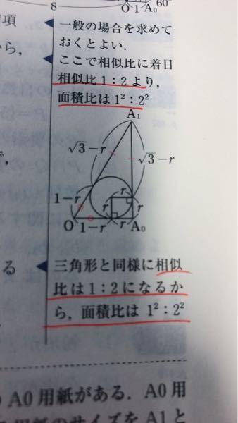 OA1で、2箇所、二等辺三角形みたいになっている所がなぜそうなるのか分かりません。