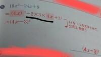 中三因数分解  黒線を引いているところの質問です。 -24xがどうやってそんな式になったのかが理解出来ません。 画像付きで解説お願いしたいです!(泣)