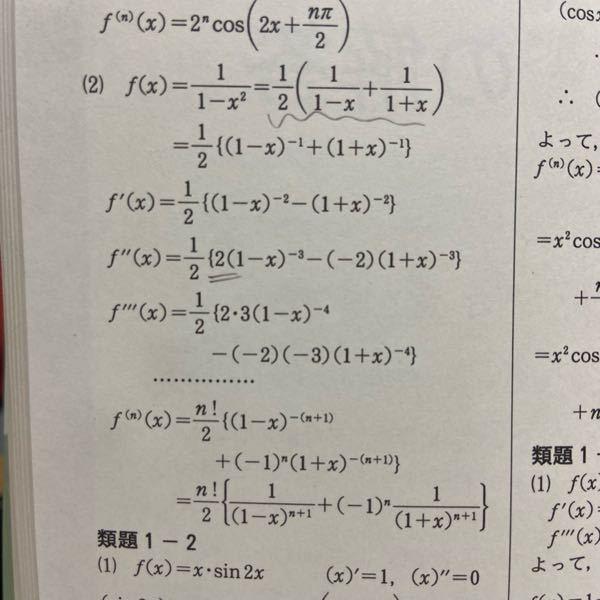 微分の問題で質問があります! まず波線の因数分解?のやり方がわからないのと 下線部のところで私は前文が−2なので −2だと思ったのですがなぜ2なのか教えていただきたいです!