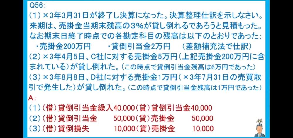 (3)の問題についてです。 なぜ借方に貸倒引当金10000を使わないのでしょうか? 貸倒引当金残高がぴったり10000残っているのに使わない理由がわかりません。 どなたか説明お願い致します…m(._.)m