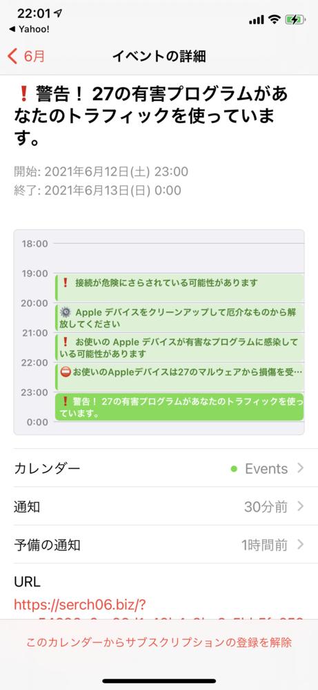 iPhone11を使用してますが、急に今日になって、こんなカレンダーになりました。 これは何でしょうか?