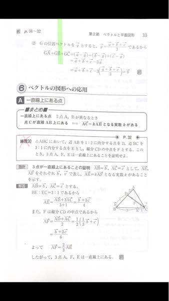 高校数学 数B 一直線上にある点についてです。 練習30について ABベクをbベク、ACベクをcベクと表していますが、○○ベクトルをaベクにすると説明しやすい、など判断基準はありますか? あと、ベクトルをどちらの向きに設定すればいいか分かりません。