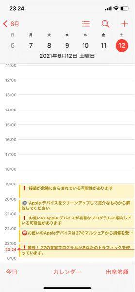 iPhoneのデフォルトで入っているカレンダーアプリなのですが、何やら不穏なイベントが入っています。 これは何なのでしょう?もちろん自分で入れたわけではありません…