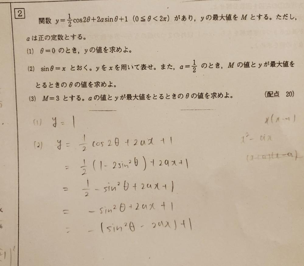 いつかの大学模試の過去問です。 (1)が合っているのか、 (2)(3)の解き方もよく分かりません。 教えてください