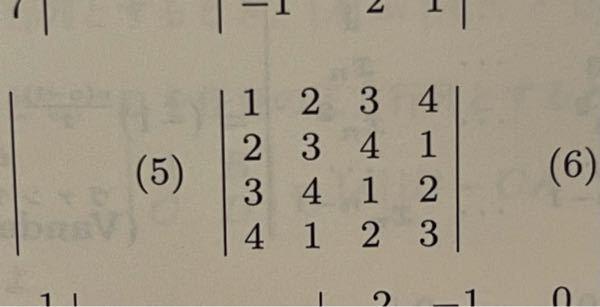 線形代数学について 行列の問題です。 下の画像(5)の$ 4 $次正方行列$ A $の行列式の値$ det(A)$を計算過程も含め教えて頂きたいです。 よろしくお願いしますm(_ _)m