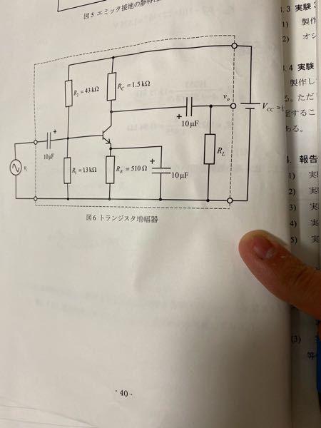 画像のトランジスタ増幅回路のパイパスコンデンサの有無での電圧増幅度を算出過程を含めて教えて頂きたいです