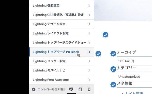「Lightning トップページ PR Block」が私のWordPressの管理画面では表示されず困っています。表示方法を教えて頂けると非常に助かります。よろしくお願いします。