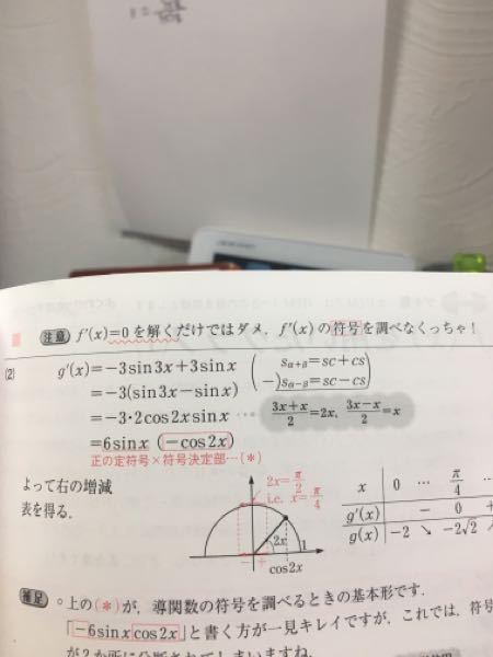 3行目から4行目にかけての式変形がわかりません。 教えて下さい