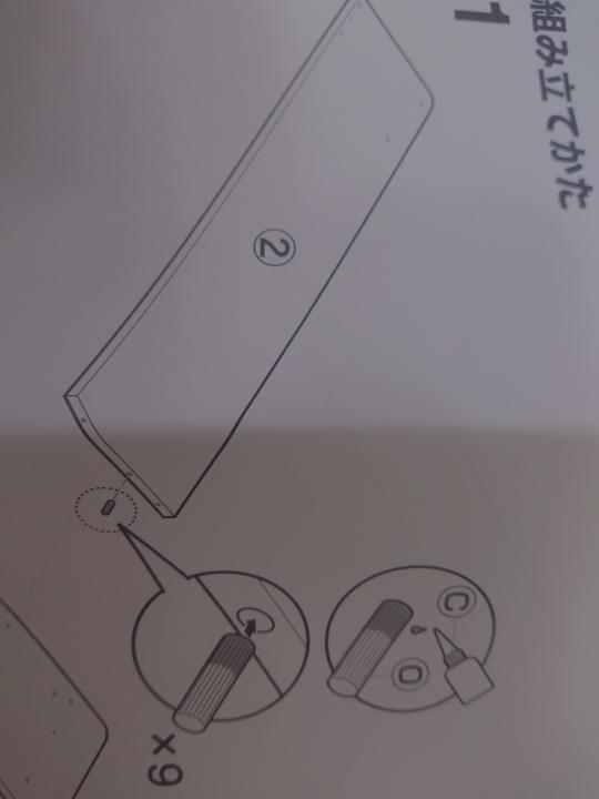 ニトリの棚の組み立て方についてなのですが、これは同じ穴に9個入れてという意味なのですか?