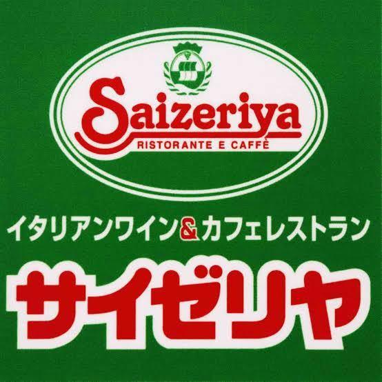 サイゼリアがない県に引っ越してきてしまいました… サイゼのあの安いピザ生地が好きなんです… 再現出来るレシピを教えてくださいませんか!!!! ↑ という質問になります!よろしくお願いします! ま