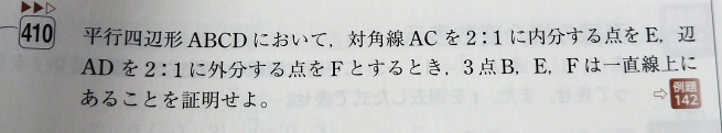 位置ベクトルと図形の証明問題について教えてください。 AB=b,AD=dとします。 BE=(1×b+2×d)/2+1=(b+2d)/3 ↑対角線ACを内分する点の求め方は分かるのですが、辺ADを2:1に外分する点の求め方が分かりません。 解答は BF=AF-AB=2d-b と書いてあるのですが習ったやり方と違うのでよく分かりません。 外分の解き方(?)を教えてください。