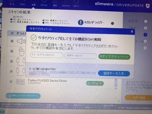 久々にパソコンを触ってアプリをダウンロードしようとしたら何回もこの画面になりドライバーアップデートがとなります。 パソコン全然わからず困っています、助けてください