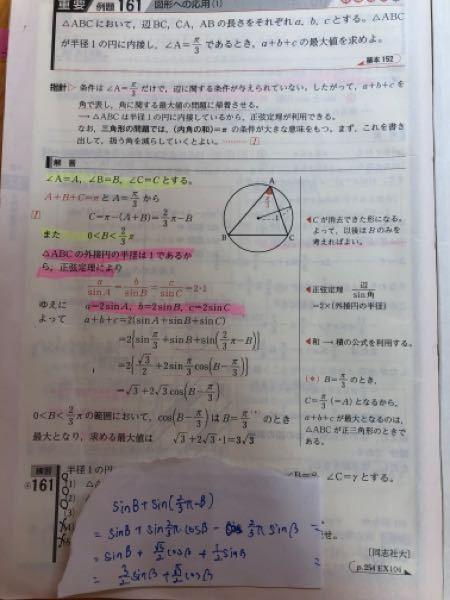 数学得意な人教えてください! この問題って和⇒積を使わなくても加法定理で解いていけますよね? そうすると答えが合わないのですがどこが違うか分かりますか?