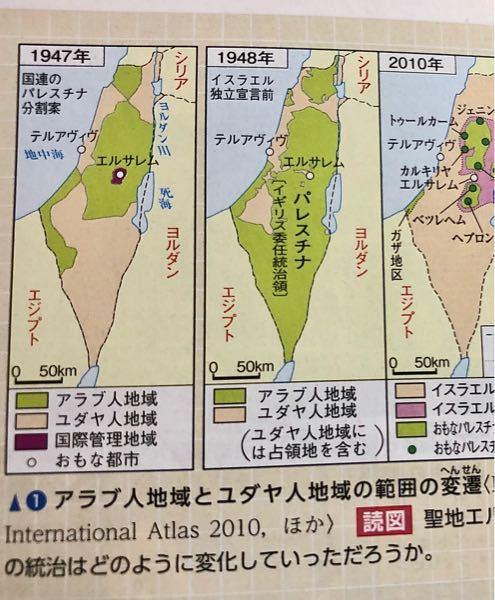 パレスチナ問題の地域変遷について質問です。 写真の1947年に国連がユダヤ人に有利な分割案を出したところは理解できますが、1948年の地図をみると、アラブ人の地域の方が広くなっているのはなぜなのでしょうか?