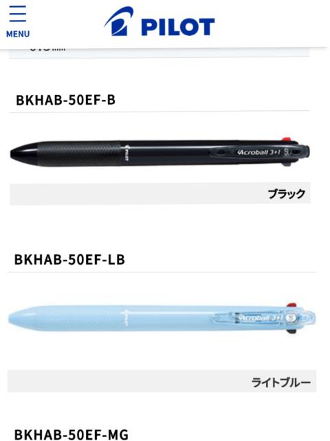 これやはり同じペンに見えますか?