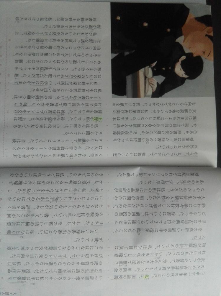 こんにちは。至急お願いします。中2国語辞書に描かれたものです。 下の写真から、登場人物の私、上野のはどんな人(行動、態度、言葉)が読み取れるか。 誰か教えてください。お願いします。