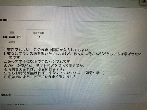 以下の文を中国語にしてください。