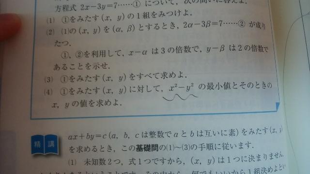 (4)で、x=3n+5、y=2n+1とした時の最小値の答えを教えてください。