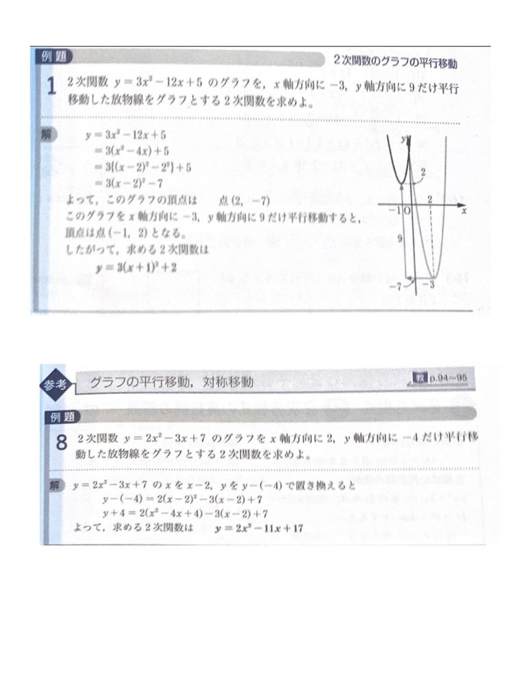 この2つの二次方程式の平行移動の式の求め方の使い分けってどうしたらいいんですか?