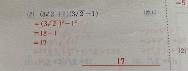この式の(3 √ 2)²はなぜ整数の18になるのでしょうか?