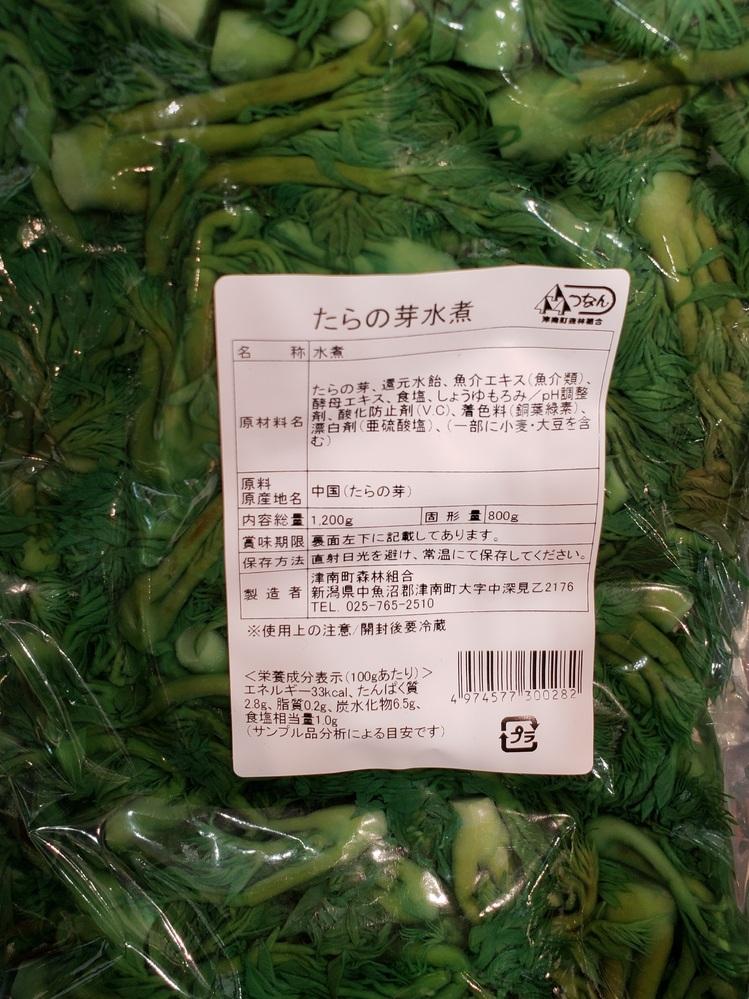 たらの芽の水煮のレシピを 教えていただきたいです\('ω' )/ たらの芽は山で採ったり、もらったものを天ぷらで食べていますが、スーパーで水煮のたらの芽を見つけたのです。 せっかくなので水煮のレシピを知りたいので「わが家ではこうして食べてます」「こうして食べると美味しいですよ」と回答が被ってもいいので是非教えて下さい┏○ペコ