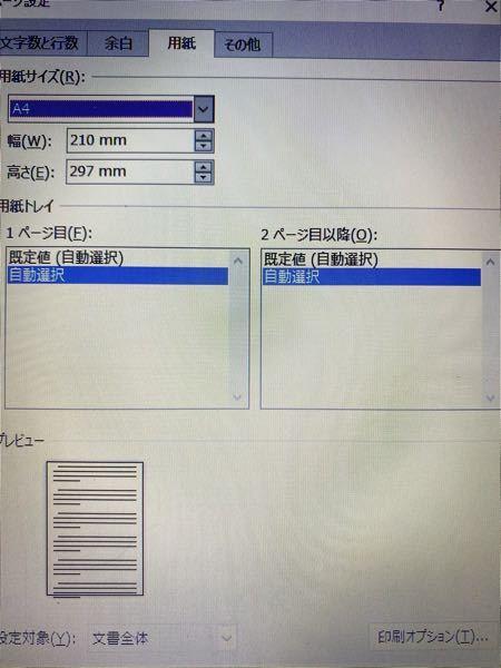 Wordで作成したものを手差し印刷したいのですが、その選択ができません。 プリンターは、EPSONのEW-M770Tを使っています。 Wordの設定のところで手差しが表示されないため、選択できないのです。 どうしたら良いのかわかる方教えてください。