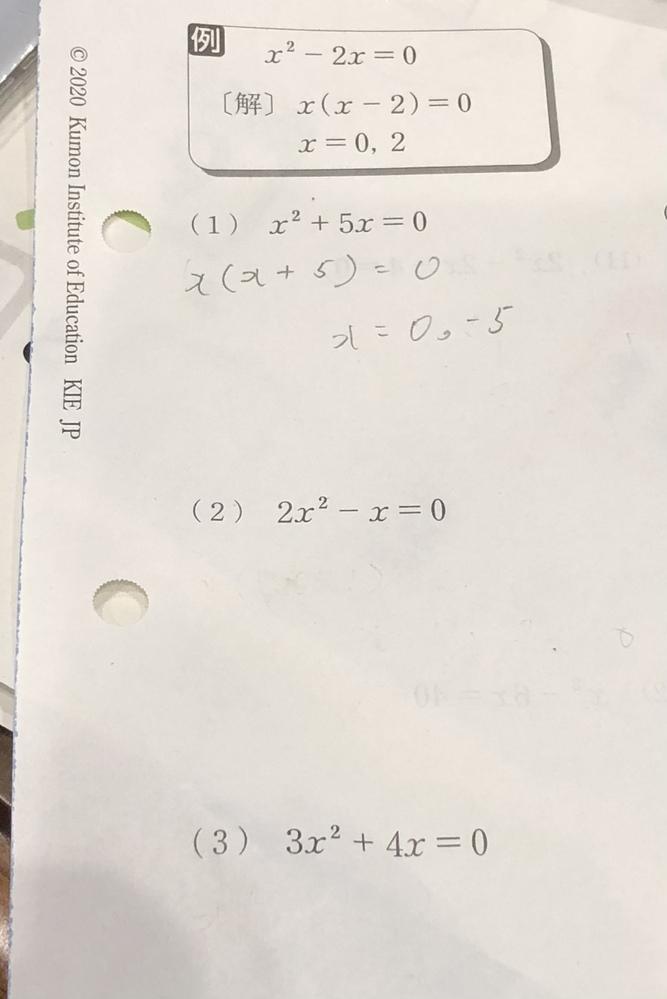 2番と3番の2次方程式を教えてください。