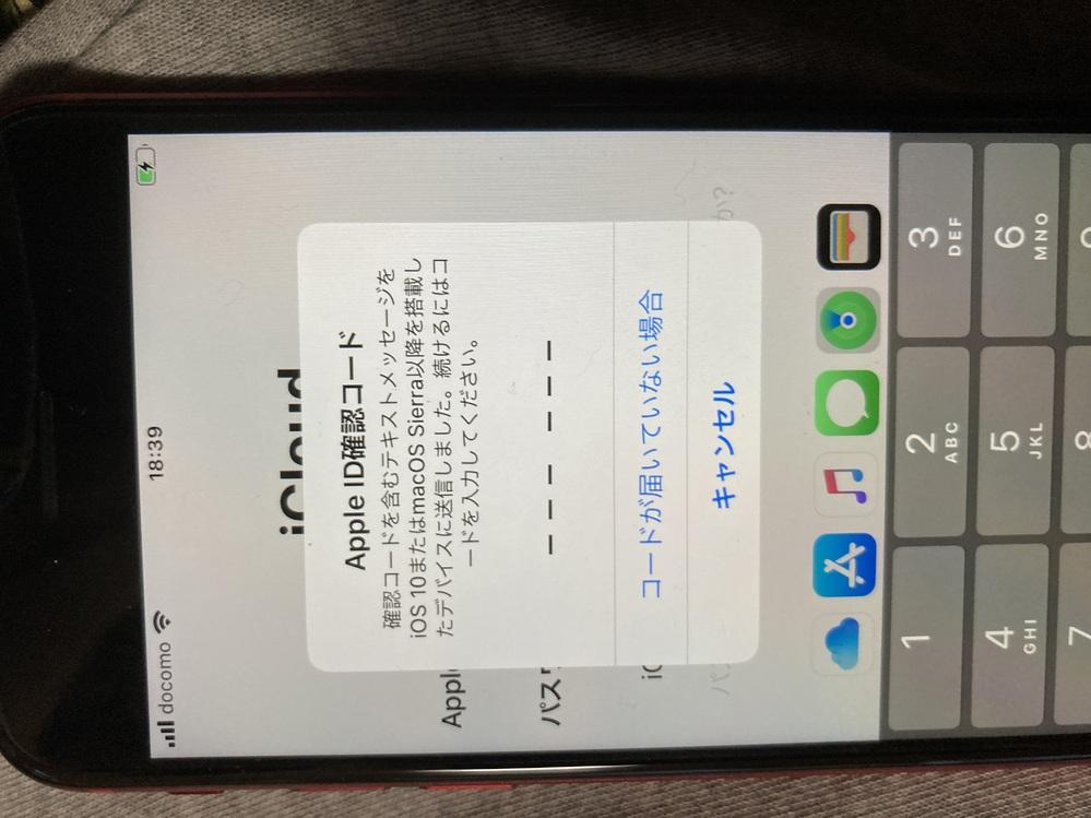 iPhone、データ復元について! 教えてください! iPhoneの液晶画面に亀裂が入りました。 パスコードを設定していたのですが、運悪く設定していた数字のところが反応しなくなりました。docomoショップに行き保険適用で、新しい機種にしました。 旧iPhoneから新iPhoneにiCloudでデータ復元をするため、Apple IDとパスコードを入れたら、画像のように表示されます。 確認コードが、旧iPhoneに届いてしまうのですが、パスコードが開かないので開けません。docomoショップに問い合わせたら、SIMカード入っていますか?と確認されたのですが、新しい機種に入っていますし、スタッフさんがいれてくれました。 ここから先に進めなくて困っています。 どうしたらいいのでしょうか?