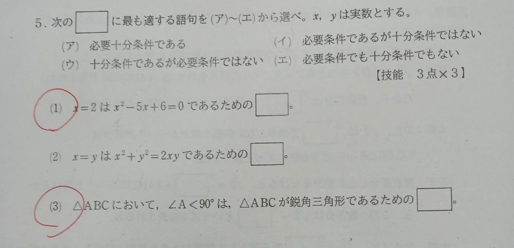 高校一年生、数学1の『集合と命題』の「必要条件と十分条件」に関する問題です。(1)(3)の問題が分かりません。 お手数ですが、どうしてそうなるのかを丁寧に表した解説つきで答えまでの回答をお願いいたします。答えだけの回答はご遠慮ください。よろしくお願いします。