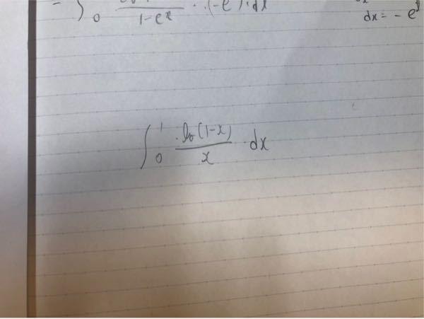 この画像の定積分はどう解きますか?