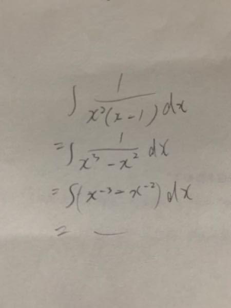数学三 こんな風に積分してはいけない理由を教えてください。