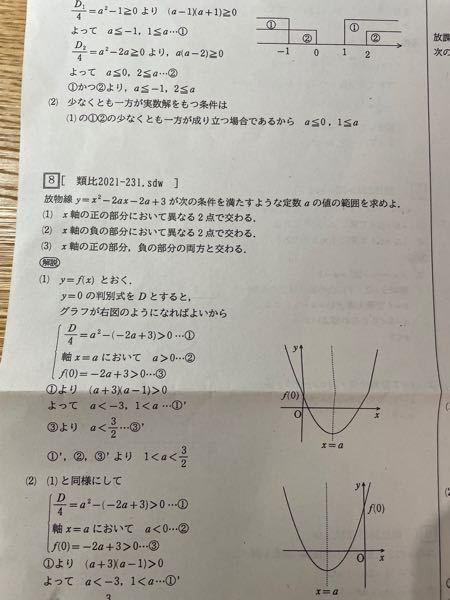 8番の(1)の問題です。共通範囲をとったとき、a<-3はどこに消えたのでしょうか?どなたか解説お願いします。