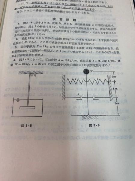 振動学の倒立振り子の問題です。固有周期と減衰定数を求める問題で、解答は0.199sと0.0411です。 どなたか解ける方いたらよろしくお願いいたします。