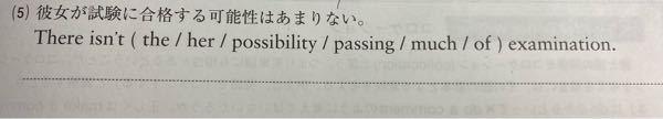 英語の問題です!並び替えお願いします