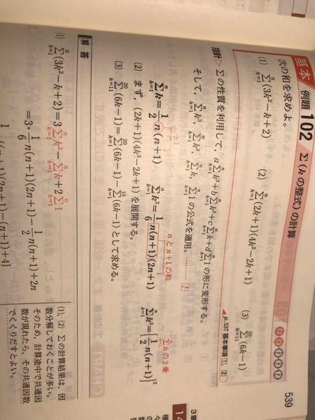 数学 簡単なことなのかもしれませんが、教えて欲しいです (3)でなんでシグマの上を20と10に分けて計算するんですか?