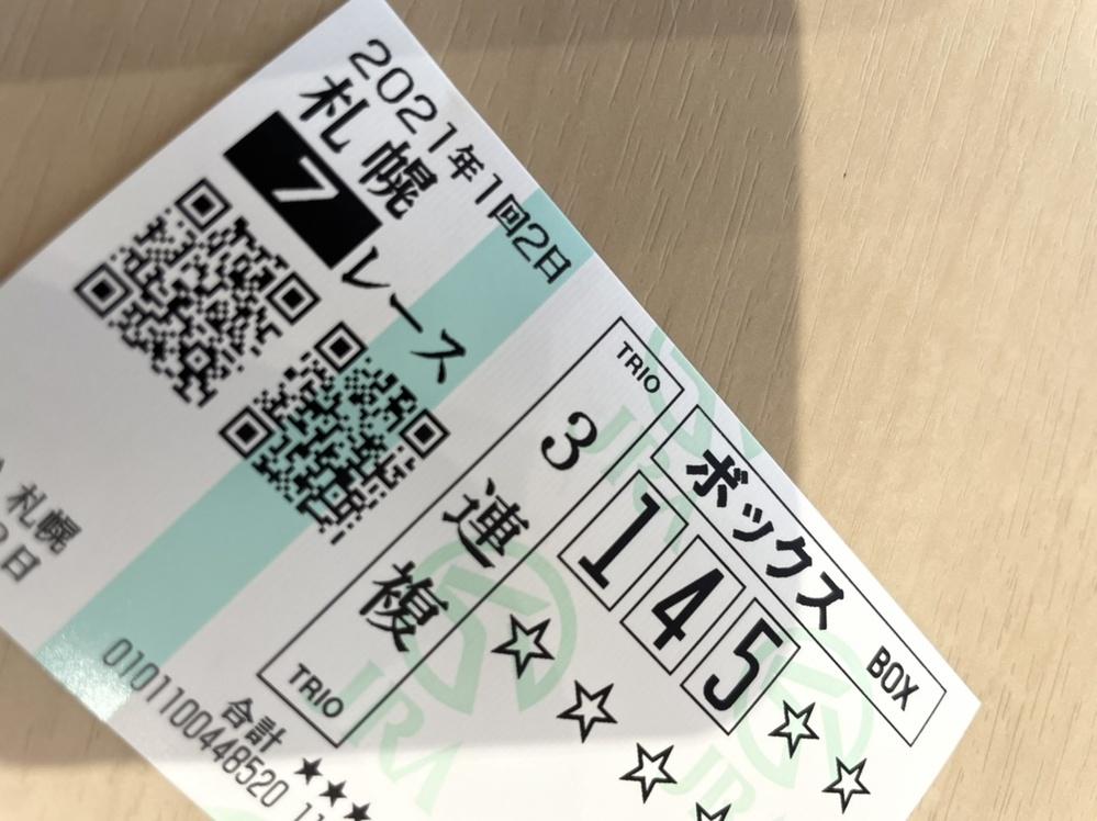 すいません、 もしかして日曜札幌7R 3連複くじは 当たりですか? 当たれ当たれえ
