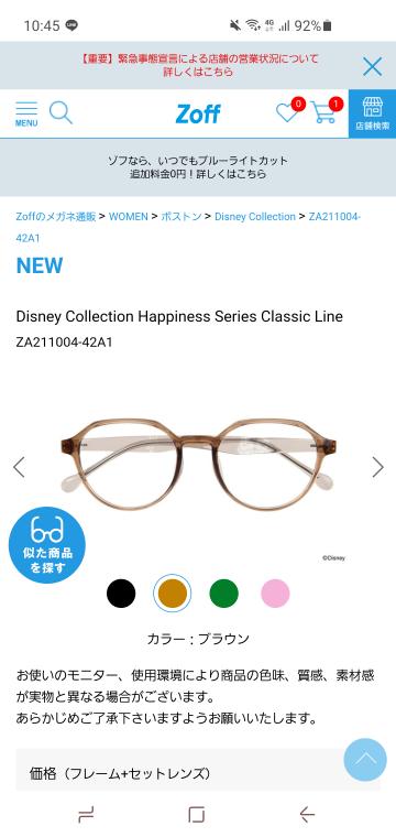 メガネを新しくしたいのですが、zoffの方で視力検査も一緒にしてしまいたいなと思っています。 変えたいメガネの形は写真のようなものです。 私は結構度数が強いのですけど、こういうメガネでも大丈夫ですかね? 前に透明の所が厚くなるから薄いメガネとかにはできないというようなことを言われたのですが、
