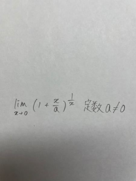 至急! こちらの極限の問題解ける方いたら解法を教えて欲しいです!