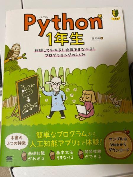 大学1年の授業の質問です。いまこの写真の教科書を使ってパソコンでPythonをやっているのですが、この教科書の内容って全て繋がっていますか?わかりやすく言うと、この教科書は1〜5章まであるけれど1章を飛ばしてい きなり3章をやったりできますか?それとも1章と2章のデータが必要だから飛ばすことはできないのでしょうか?詳しい方お願いします教えてください!