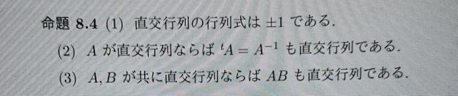 この命題8.4の証明が出来る方がいましたら、解説の程よろしくお願いします。