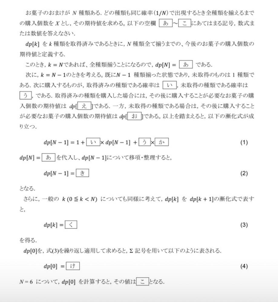 数学の期待値(漸化式)の問題です。 (1)以降がわかりません。 特に、右辺になぜ1が来るのかがわかりません。 この式が表す意味とともに教えていただけたら幸いです。 わかる方は(2)(3)(4)に関しましても教えていただけたら嬉しいです。 どなたかわかる方、よろしくお願いします。