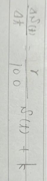 これをS(t)=の式にしたいです。S(0)を使った式でお願いします。
