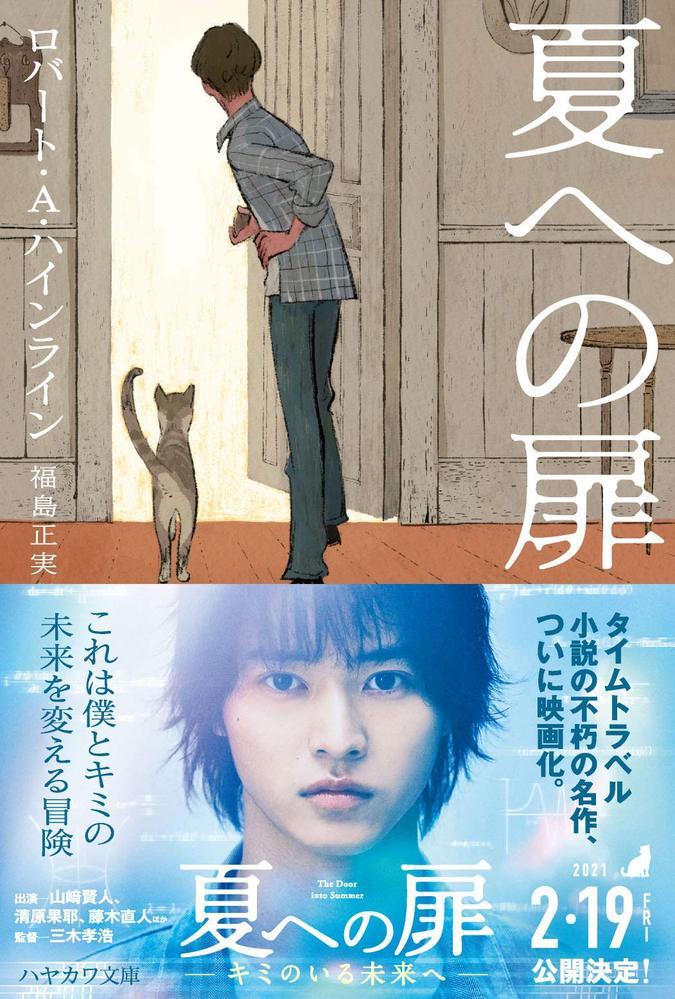 「夏への扉」「TANG タング(原題:ロボット・イン・ザ・ガーデン)」が舞台を日本に置き換えて映画化されますが、 海外のSF・ファンタジー作品が日本を舞台に映画化されるとしたら次に来る作品は何でしょうか? リクエストしたい作品でもOKです。