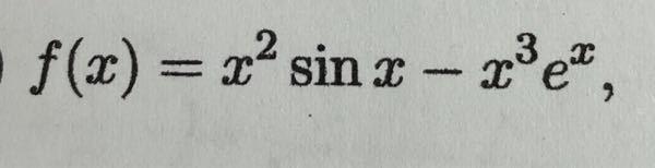 この関数をx=0において極値を取るかどうか、漸近展開を使って調べてください。