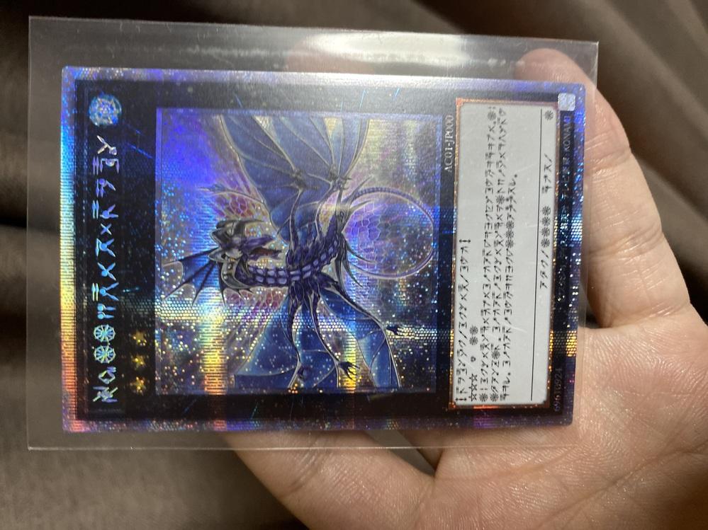 遊戯王カードの質問です このリバイスドラゴンはプリシクでしょうか?