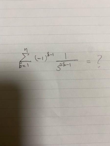 数学の問題です。解き方が分かりません。途中式を紙に書いて解説して欲しいです。