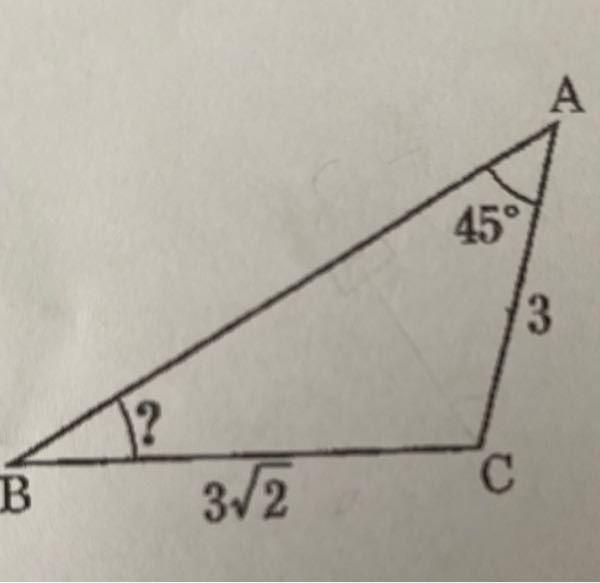 正弦定理を使って角の大きさを求める、 △ABCにおいて、a=3 √ 2、b=3、A=45°の時、Bを求めよ。という問題の解き方が分かりません。 数学が苦手なので分かりやすく教えて頂きたいです。