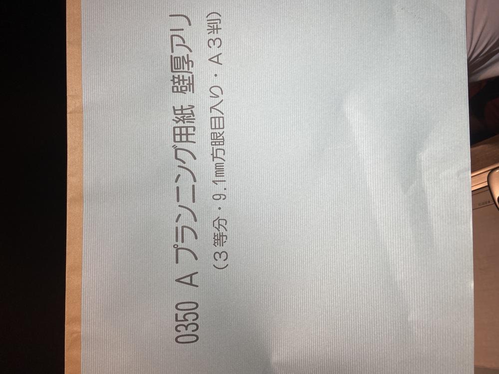 建築プランニング用紙を探しています トレーシングペーパーぐらい薄く、 0350 A プランニング用紙 壁厚アリ (3等分 9.1mm 砲丸入り A3判) と書いてあります 新日本興産というとこ...