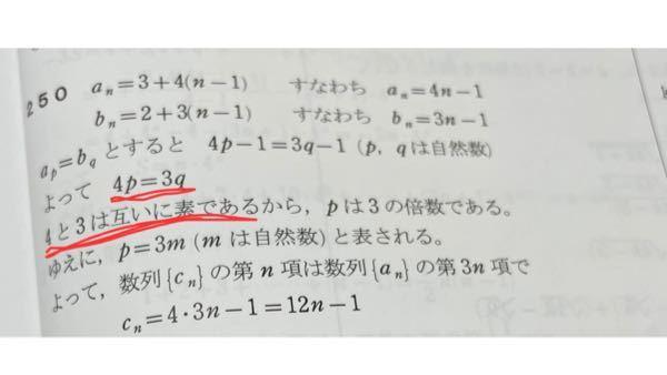 なぜこのように、4と3は互いに素だと言えるのですか?